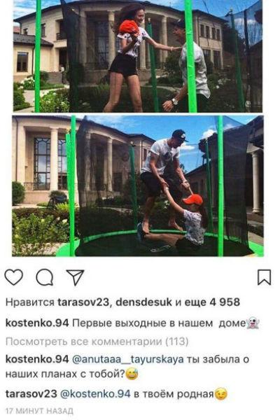 Тарасов и Костенко заехали в свой новый особняк