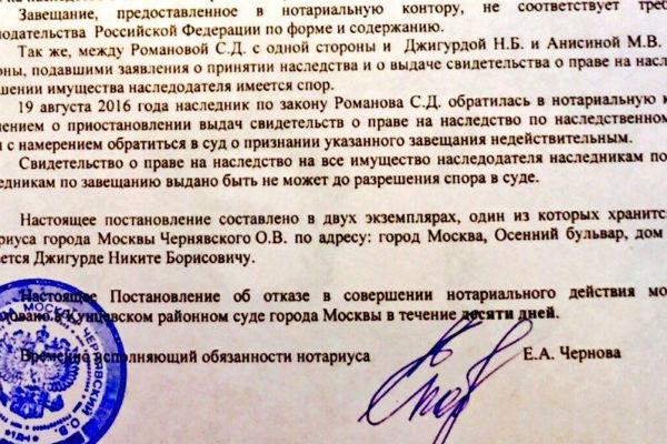 Отказ нотариуса признать завещание Людмилы Браташ действительным