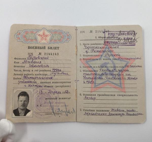 Военный билет народного артиста СССР Михаила Ивановича Пуговкина, 1963 год