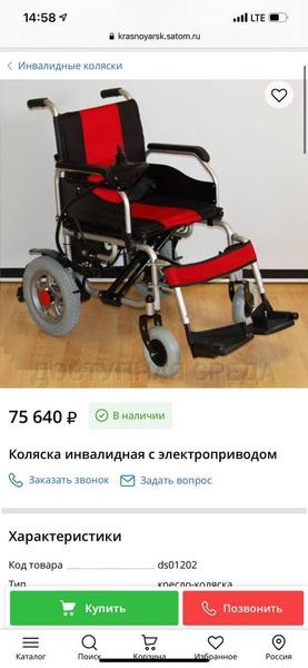 Дава купил коляску для девочки из Новосибирской области
