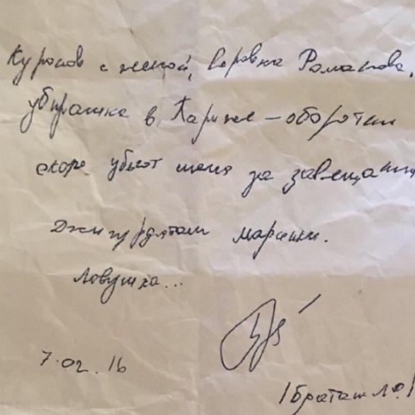 Людмила Браташ рассказывала, что ее хотят убить