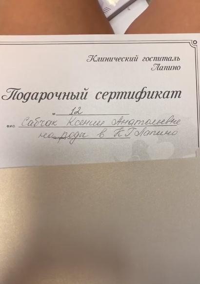 Сертификат на роды