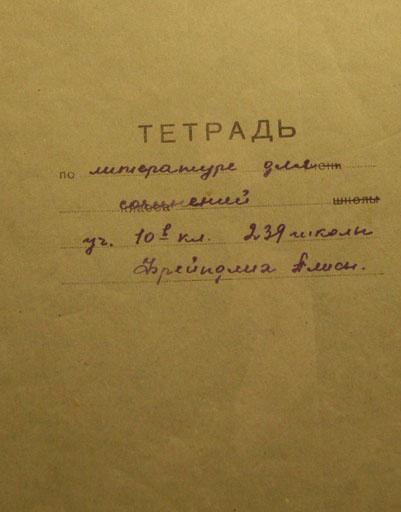 Школьная тетрадь Фрейндлих