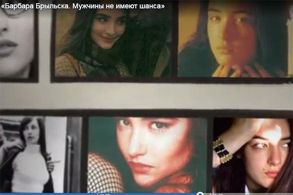 Портреты погибшей дочери Барбары Брыльска