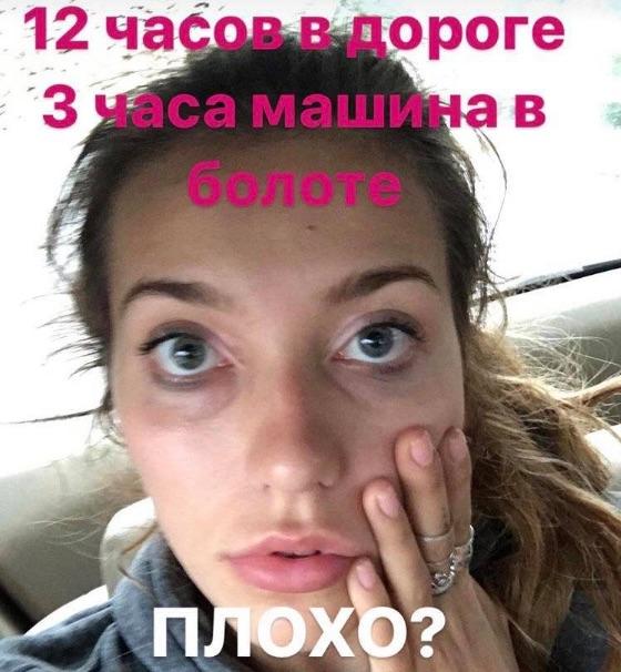 Регина Тодоренко была крайне измотана после дороги