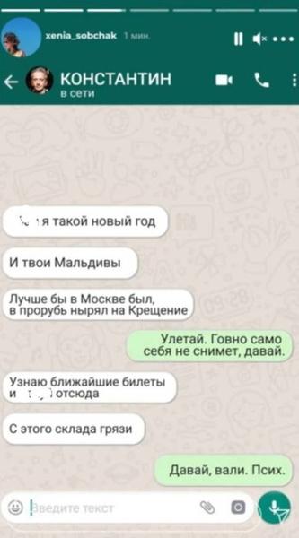 Стеб Ксении о переписке Бузовой с Манукяном