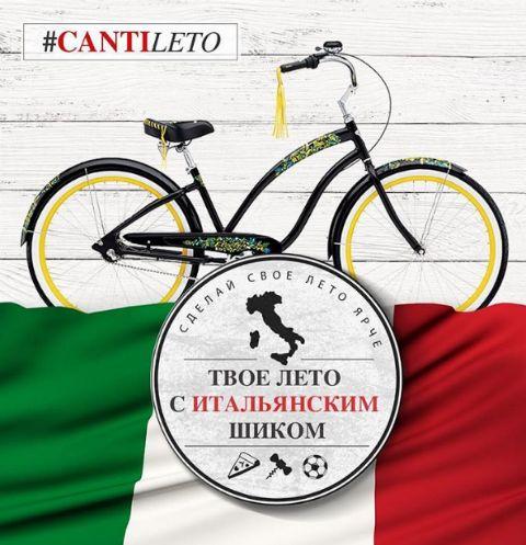 Конкурс «#CANTILETO с итальянским шиком»