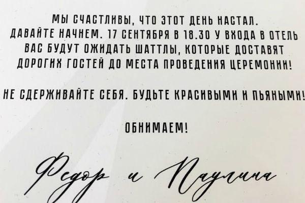Федор Бондарчук и Паулина Андреева долго скрывали место проведения свадьбы