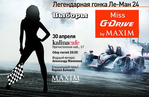 MAXIM выбирает девушек для гонки в Ле-Мане