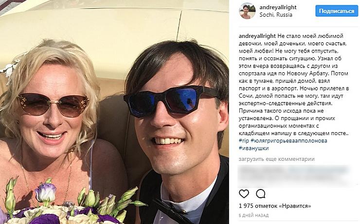 Публикация мужа Юлии Григорьевой-Аполлоновой в соцсети