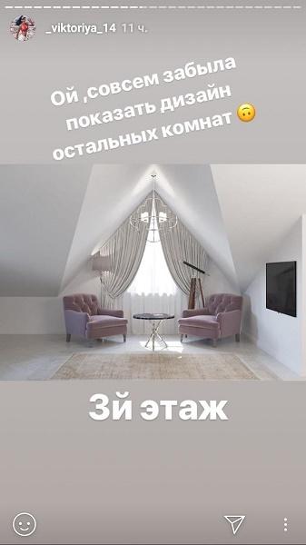 Виктория Романец не выдержала и показала, как будет выглядеть внутренне убранство ее дома