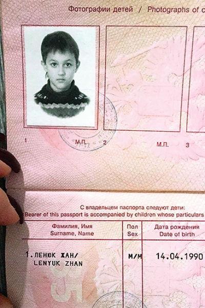 Заграничный паспорт Леры Кудрявцевой. Стоимость 50 тыс. рублей