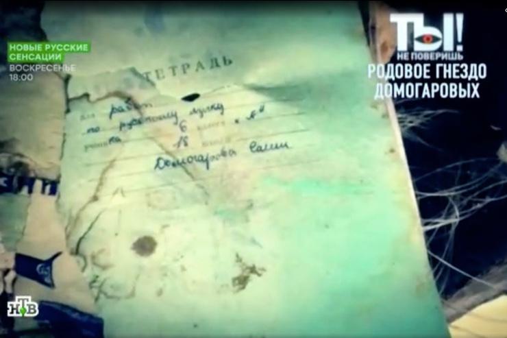 В доме Домогарова до сих пор хранятся некоторые его личные вещи