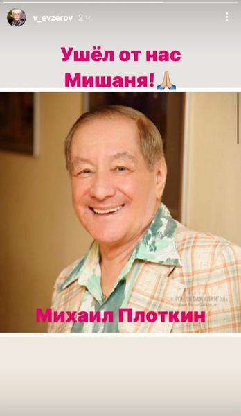 Евзеров был в хороших отношениях с Михаилом Владимировичем