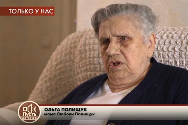 Ольга Пантелеевна до сих пор тоскует о дочери