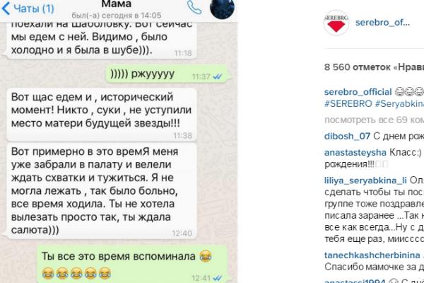 Поздравление Ольги Серябкиной от мамы