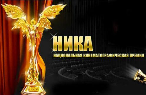 Новости: Объявлены номинанты премии «Ника» – фото №1