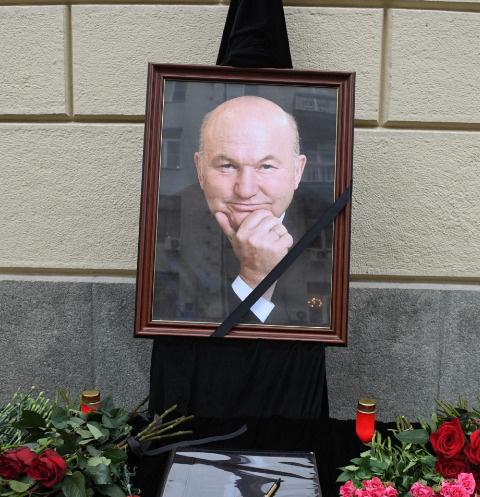 В Москве прощаются с Юрием Лужковым. Онлайн-репортаж