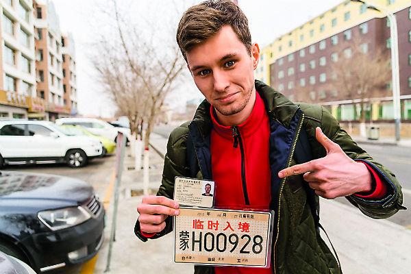 Влад в день получения прав и номеров в Китае