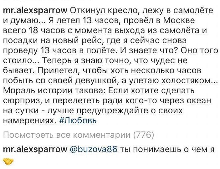 Алексей Воробьев ответил на комментарий телеведущей