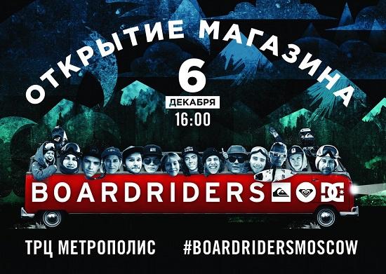 Стиль: В Москве состоится открытие магазина Boardriders – фото №2