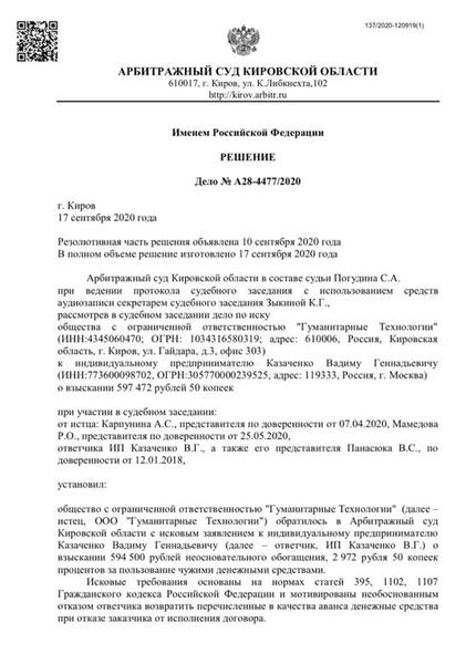 Суд недавно взыскал с Казаченко около 600 тысяч рублей за отмену концерта