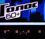 Стали известны наставники третьего сезона «Голос 60+»