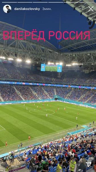 Стало известно, что Данила Козловский присутствует на матче в Петербурге