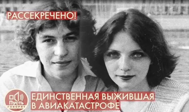 Муж Славицкой погиб в авиакатастрофе