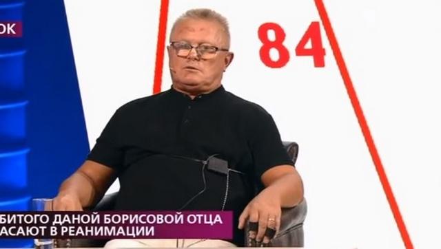 Отец Даны Борисовой был избит и попал в реанимацию