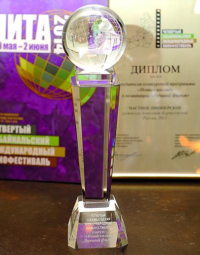 Приз IV Забайкальского международного кинофестиваля